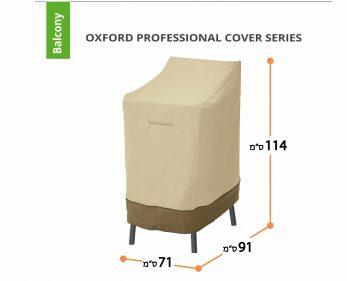 כיסוי אוקספורד למערום כיסאות